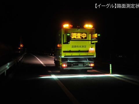 イーグル(道路性状測定車)