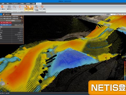 3次元点群処理ソフト(TREND-POINT)を用いた施工土量計測システム