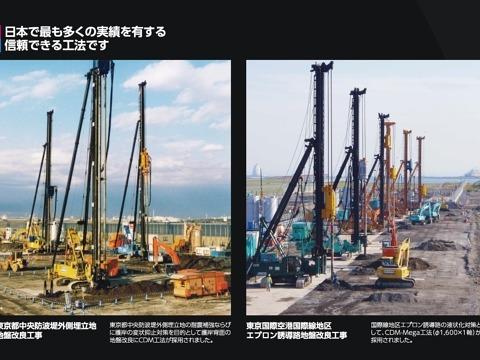CDM工法におけるICT活用技術