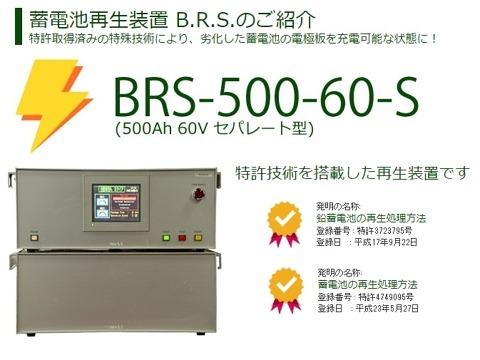 バッテリー再生技術を用いた保有蓄電池の運用期限管理