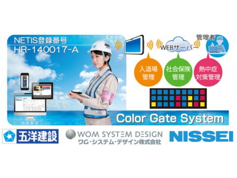 Color Gate System ~動作管理システム~