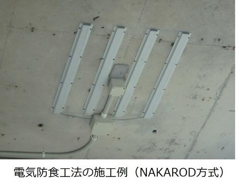コンクリート中鋼材の腐食防止技術の紹介