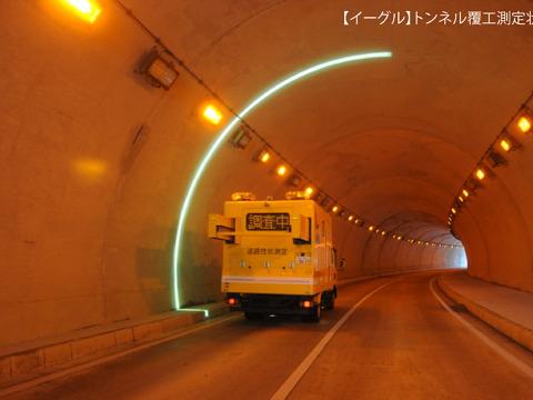 【2】イーグル(道路性状測定車)