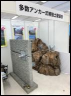 診断対応型 多数アンカー式補強土壁工法