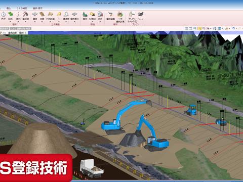 i-Constructionの普段使いを支援する3次元/ICT技術