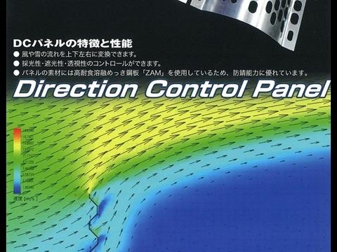 気流コントロール型防風防雪柵