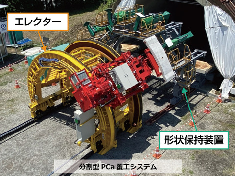 次世代型トンネル構築システム「シミズ・スマート・トンネル」