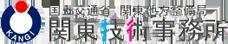 関東技術事務所