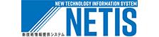 新技術情報提供システム NETIS